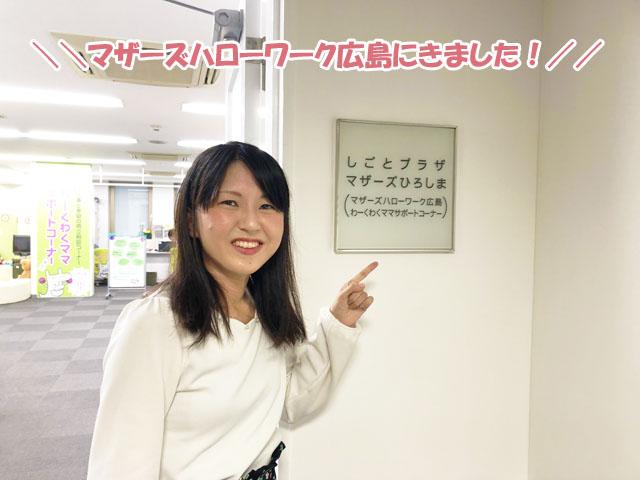 マザーズハローワーク広島にきました!