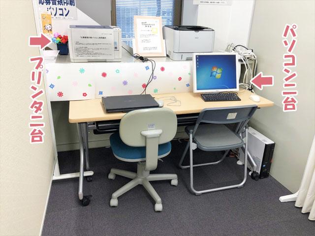 パソコン2台プリンタ2台