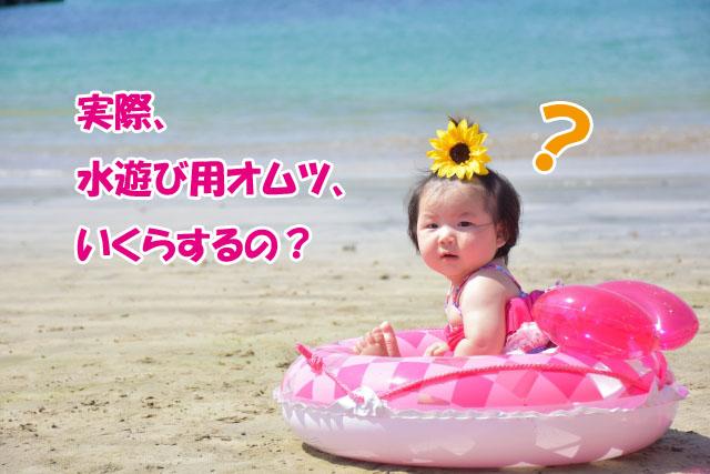 浮き輪の赤ちゃん