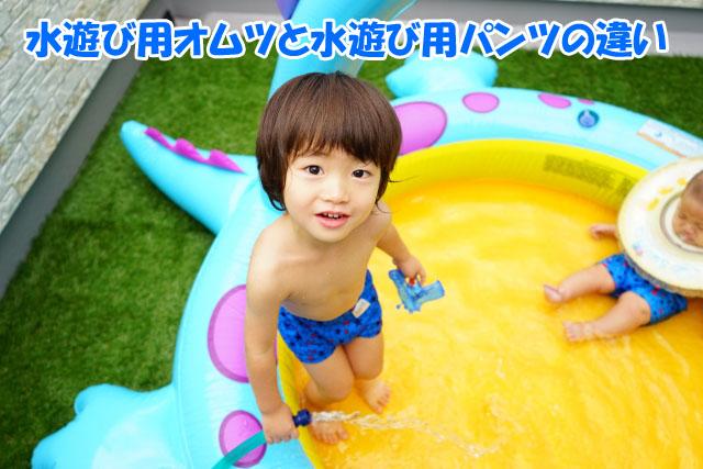 水遊びで見上げる子供