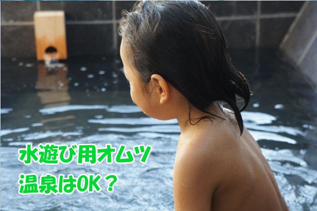 温泉に入る子供