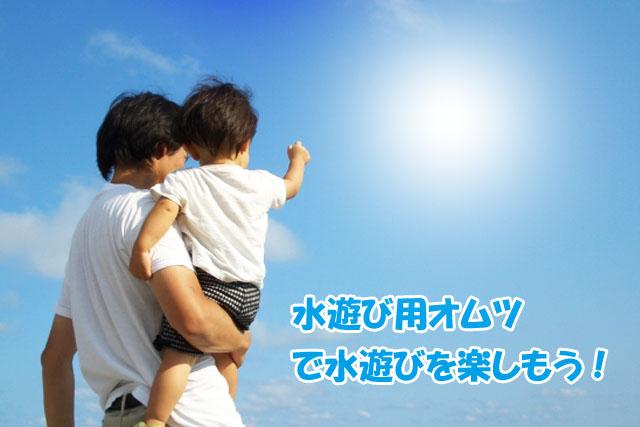 海を眺める父と息子