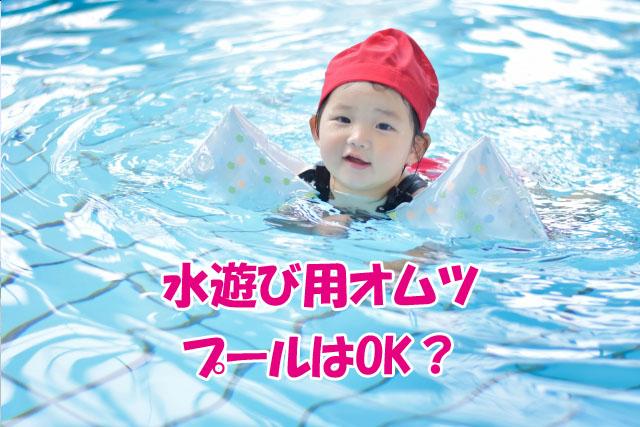 プールで浮く子供