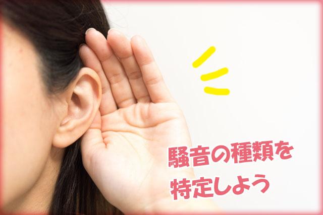 耳に手を添えて聞く